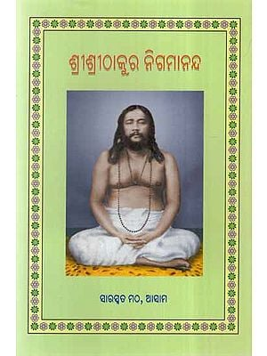 Sri Sri Thakur Nigamananda (Oriya)