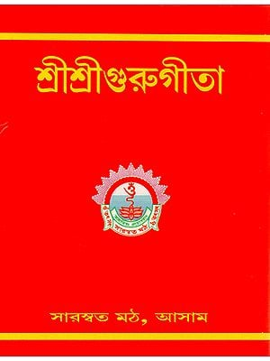 Shri Shri Guru Geeta (Bengali)