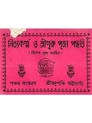 Nityakarma Or Shri Guru Puja Paddhati (An Old and Rare Book in Bengali)