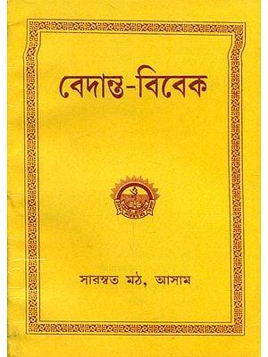 Vedanta Viveka (Bengali)