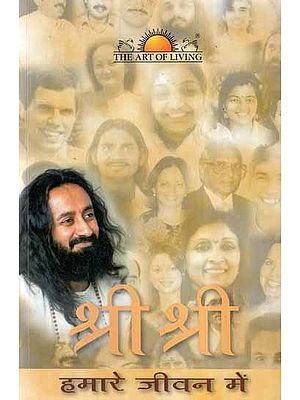श्री श्री हमारे जीवन में- Sri Sri in Our Life (With CD in Inside)