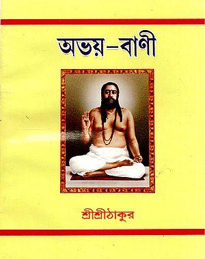 Abhaya-Vaani (Bengali)