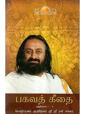 Bhagavat Gita in Tamil (Chapter 1-6)