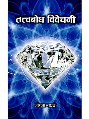 तत्त्वबोध विवेचनी - Tattvabodha Vivechani