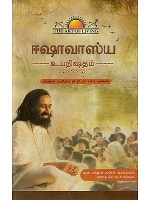 Ishavasya Upanishad (Tamil)