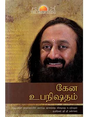 Kena Upanishad (Tamil)