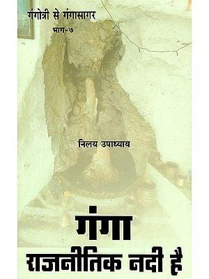 गंगा राजनीतिक नदी है - Ganga is a Political River