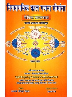 निगमागमिक काल गणना मीमांसा - Nigamaagamik Kaal Ganana Mimamsa (Vedic Period)