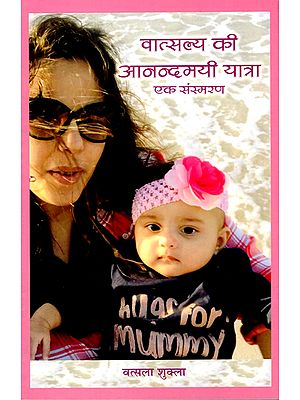 वात्सल्य की आनन्दमयी यात्रा - Vatsalya Ki Anandamayi Yatra (A Memoir)
