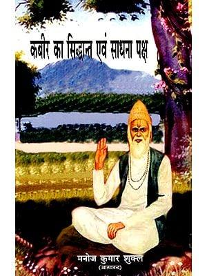 कबीर का सिद्धान्त एवं साधना पक्ष - Principle and Practice of Kabir
