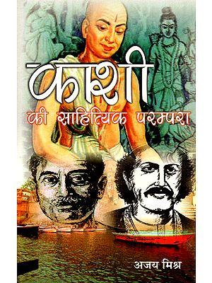काशी की साहित्यिक परम्परा - The Literary Tradition of Kashi