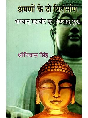 श्रमणों के दो शिरोमणि- भगवान् महावीर एवं भगवान् बुद्ध - Two Shiromanis of Shramans- Lord Mahavir and Lord Buddha