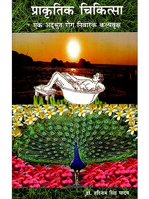 प्राकृतिक चिकित्सा- एक अद्भुत रोग निवारक कल्पवृक्ष - Naturopathy- An Amazing Disease Prevention Tree of Heaven