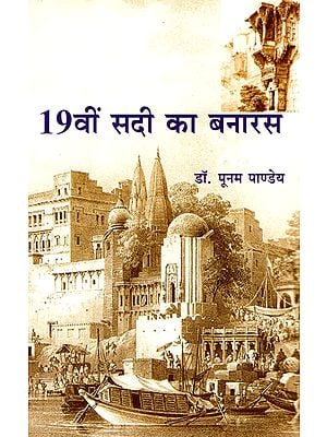 19वीं सदी का बनारस - 19th Century Banaras