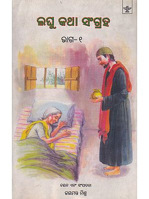 Laghu Katha Sangrah (Part- 1 in Oriya)
