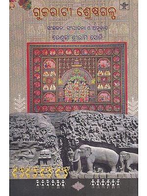 Gujarati Srestha Galpa (Oriya)