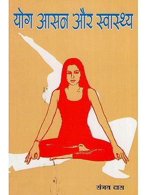 योग आसन और स्वास्थ्य - Yoga Asanas and Health