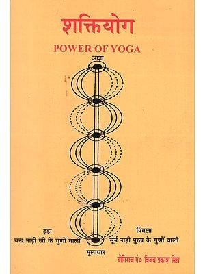 शक्तियोग - Power of Yoga
