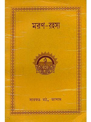 Mrityu Rahasya - Secrets of Death (Bengali)
