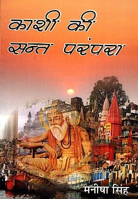 काशी की सन्त परंपरा - Saint Tradition of Kashi