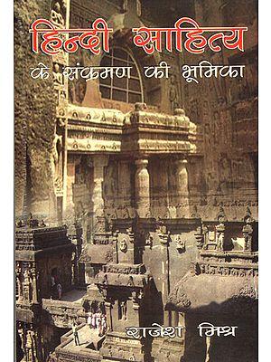 हिंदी साहित्य के संक्रमण की भूमिका - Role of Transition to Hindi Literature
