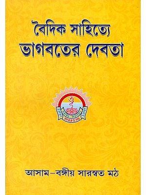 Vedic Sahitya Bhagavater Devata (Bengali)