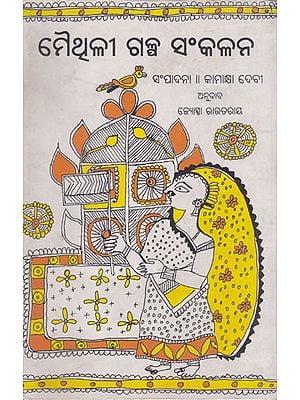 Maithili Galpa Sankalan (Oriya)