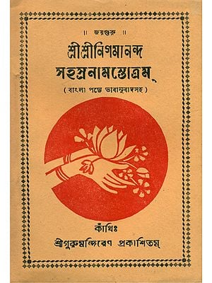 Sri Sri Nigmananda Sahasranama Stotram - An Old and Rare Book (Bengali)