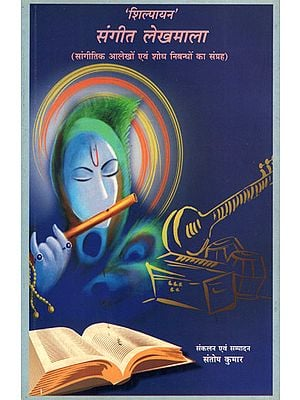 शिल्पायन - संगीत लेखमाला - Shilpayan- Music Epigraph (A collection of Musical Scripts and Research Essays)