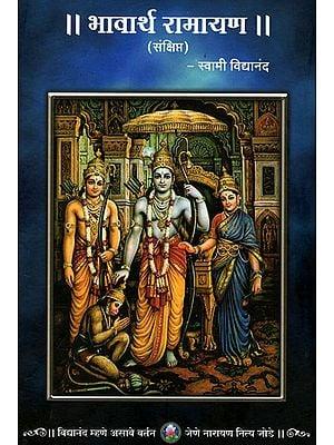 भावार्थ रामायण - Bhavarth Ramayana (Marathi)