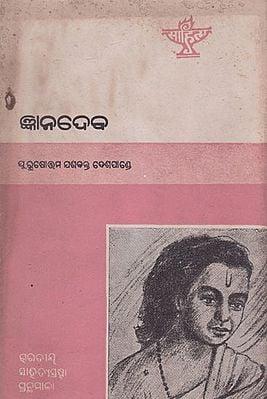 Jnanadeva (An Old and Rare Book in Oriya)