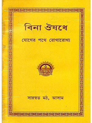 Bina Aaushadhe Joger Pathe Roagarogya (Bengali)