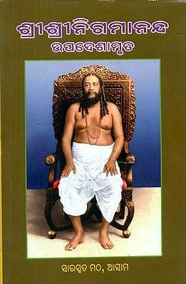 Shri Shri Nigmananda Upadeshamrita (Oriya)
