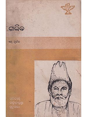 Galib (An Old and Rare Book in Oriya)