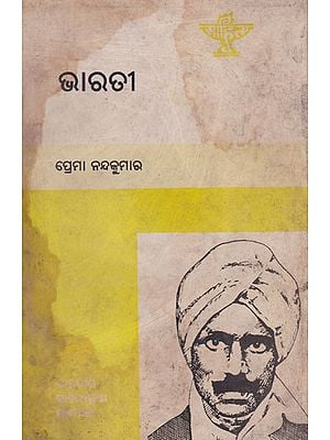 Bharati (An Old and Rare Book in Oriya)