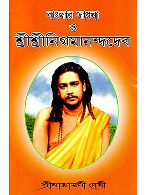 Bangala Sadhana Or Shri Shri Nigmananda Dev (Bengali)