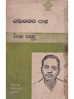 Jibanananda Das (An Old and Rare Book in Oriya)