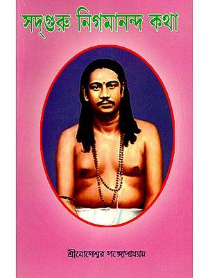 Sadguru Nigmananda Katha (Bengali)