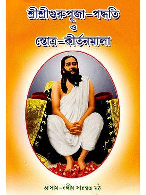 Shri Shri Guru Puja-Paddhati Or Stotra-Kirtanmala (Bengali)
