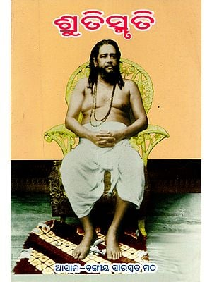 Shruti Smriti (Oriya)