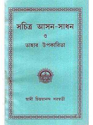 Sachitra Asana Sadhana o Tahar Upakarita (Bengali)