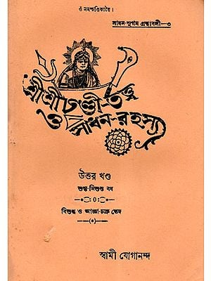 Shri Shri Chandi Tatva or Sadhan Rahasya (An Old and Rare Book in Bengali)