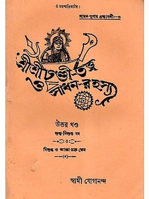 Shri Shri Chandi Tatva or Sadhan Rahasya (An Old and Rare Book in Bengali)