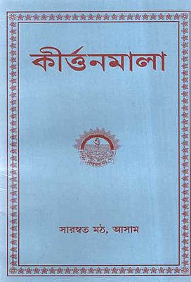 Kirtanmala (Bengali)