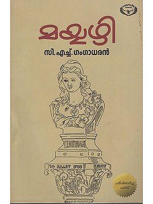Mayyazhi (Malayalam)