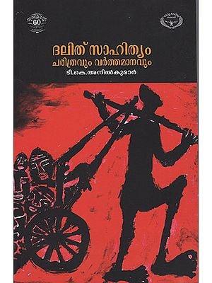 Dalit Sahityam : Charitravum Varthamanavum (Malayala)
