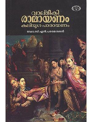 Valmiki Ramayanam Kaliyuga Parayanam (Malayalam)