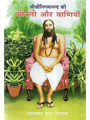 श्री श्रीनिगमानन्द की जीवनी और वाणियाँ- Sri Sri Nigmananda- Biography and Discourses