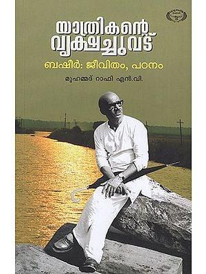 Yathrikante Vrikshachuvadu (Malayalam)