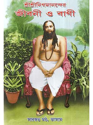 Sri Sri Nigmananda- Biography and Discourses (Bengali)